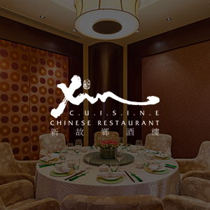 Xin Cuisine Chinese Restaurant Chope Restaurant Reservations