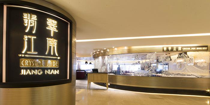 Exterior of Crystal Jade Jiang Nan, Wan Chai, Hong Kong