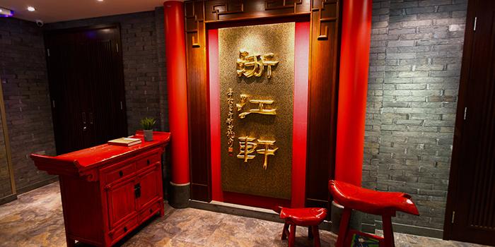 Exterior of Zhejiang Heen, Wan Chai, Hong Kong