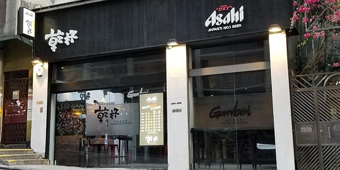 Exterior, Ganbei Yakitori Restaurant (Sai Ying Pun), Sai Ying Pun, Hong Kong