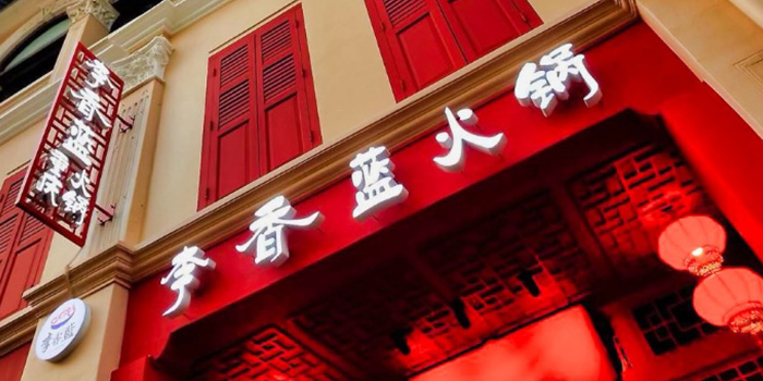Shop Front of Li Xiang Lan Hotpot in Chinatown, Singapore