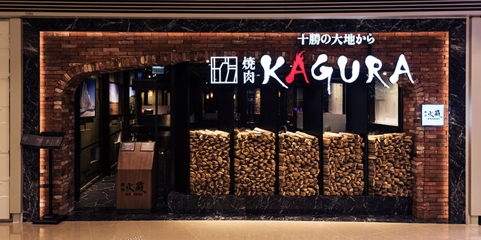 Exterior, Yakiniku KAGURA, Tsim Sha Tsui, Hong Kong