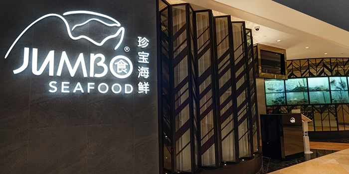 Entrance of JUMBO Seafood (ION Orchard) in Orchard, Singapore