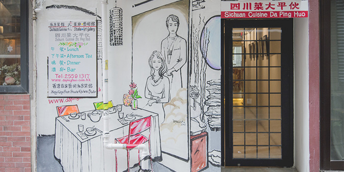 Exterior, Sichuan Cuisine Da Ping Huo, Central, Hong Kong