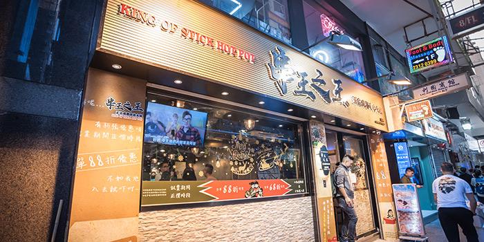 Exterior, King of Stick Hot Pot, Tsim Sha Tsui, Hong Kong