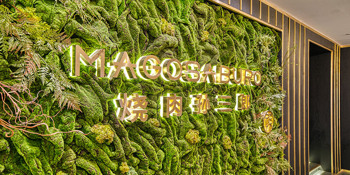 Entrance of Magosaburo at Ngee Ann City in Orchard, Singapore