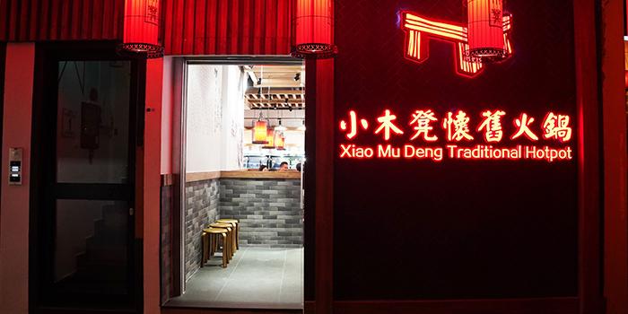 Entrance of Xiao Mu Deng Traditional Hotpot in Chinatown, Singapore