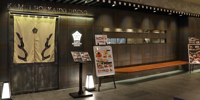 Entrance of Kamui Hokkaido Dining at ICONSIAM 299 Fl.4 Charoen Nakhon Rd Khlong Ton Sai, Khlong San Bangkok