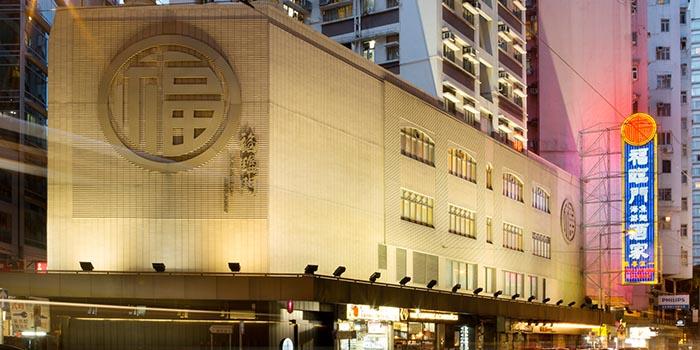 Exterior, Fook Lam Moon (Hong Kong), Wan Chai, Hong Kong
