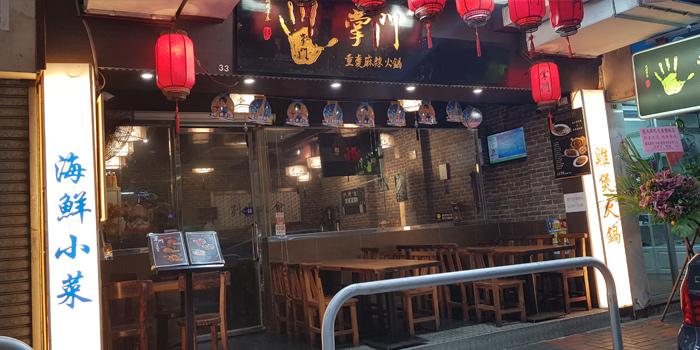 Exterior, Palman Chongqing Hotpot, Jordon, Hong Kong