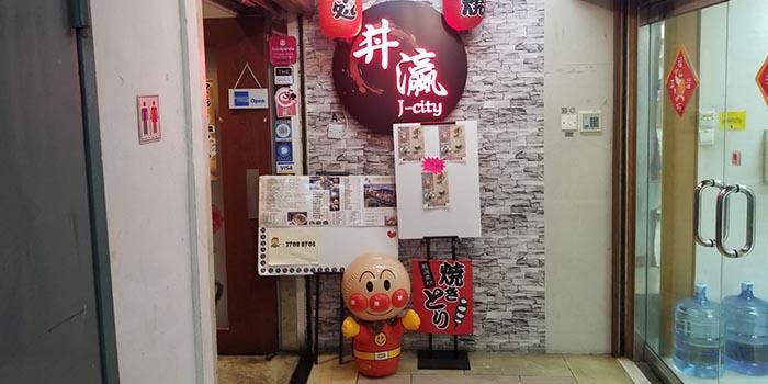 Restaurant Front, J-City (Kwun Tong), Kwun Tong, Hong Kong
