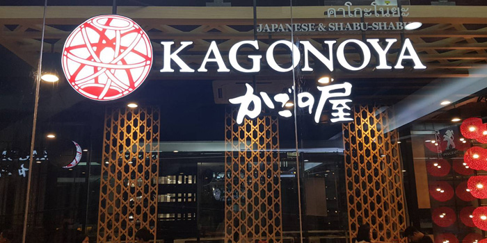 Entrance of KAGONOYA @ Market Place Nanglinchee at Maze Thonglor 3th floor,Soi Thonglor4 Sukhumvit55, Klongton Nua Khlong Tan Nuea, Watthana Bangkok