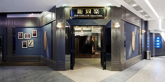 Shop Front, Sun Tung Lok, Tsim Sha Tsui, Hong Kong