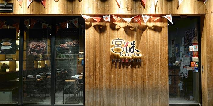 Front, Kung Pao, Causeway Bay, Hong Kong