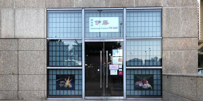 Shop Front, Japanese Cuisine ITO SAN, Quarry Bay, Hong Kong