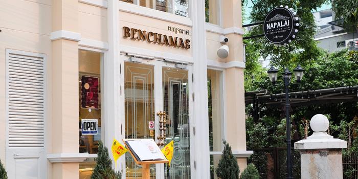 Entrance of Benchamas Ari at 7/3, Soi Aree1 Phahon Yothin 7 Alley Phaya Thai Bangkok