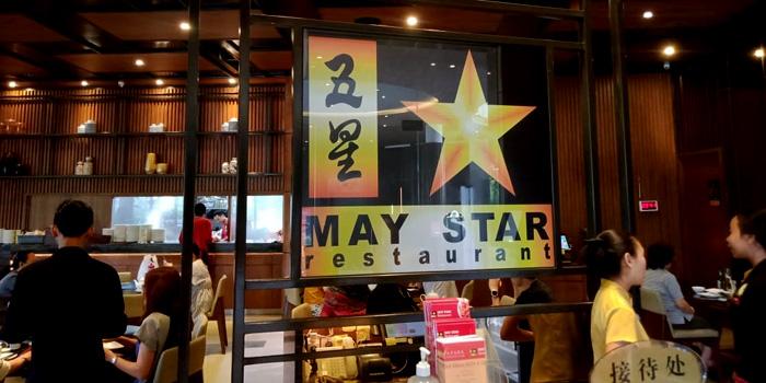 Interior 1 at May Star, BSD