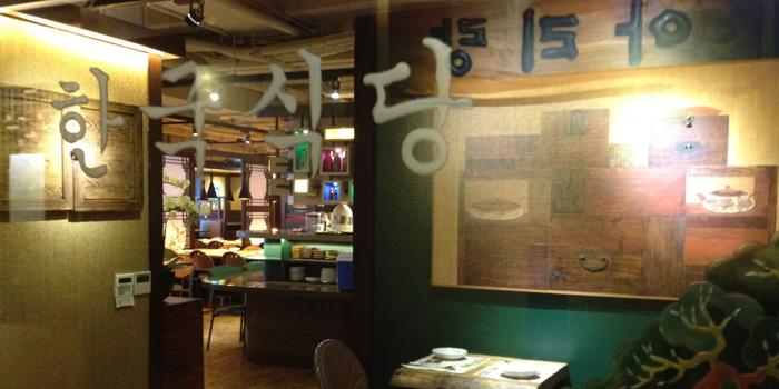 Interior, Arirang Korean Restaurant, Wan Chai, Hong Kong