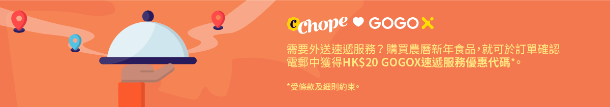 Chope x GOGOX Offer