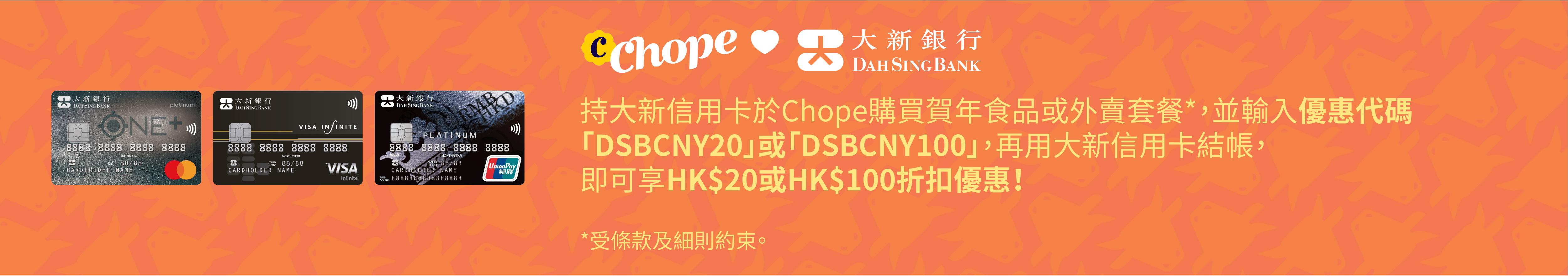 Chope x Dah Sing Bank Offer